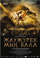 Жаужүрек Мың Бала / Жаужурек Мын Бала / Myn Bala: Warriors of the steppe