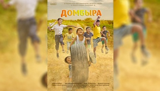 """Dombyra"" was titled ""Best Film"" at the festival in India"