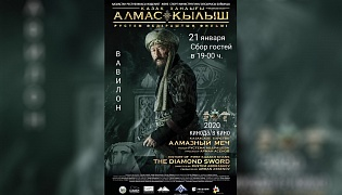 "The film ""Kazakh khanate. Diamond sword"" will be seen by residents of Omsk"