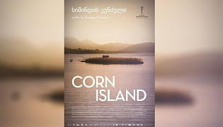 "Kazakhfilm took part in the creation of the film ""Corn island"", recognized by the authoritative publication ""Variety"" as one of the best films of the decade"